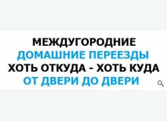 Домашние переезды из Ханты Мансийска по РФ и в СНГ