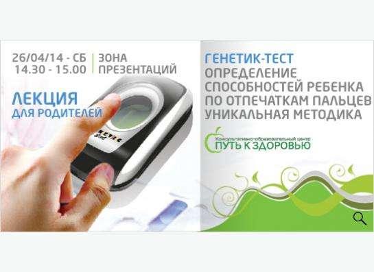 определение ваших способностей по отпечаткам пальцев.