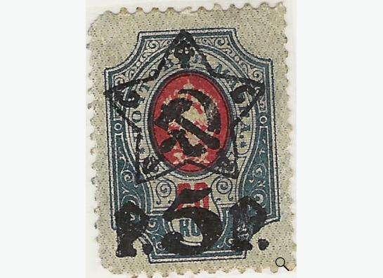 Почтовая марка 1918 год, надпечатка 5 р. на царской марке.