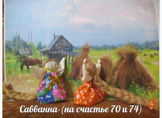 кукла-ОБЕРЕГ на счастье в Челябинске Фото 1