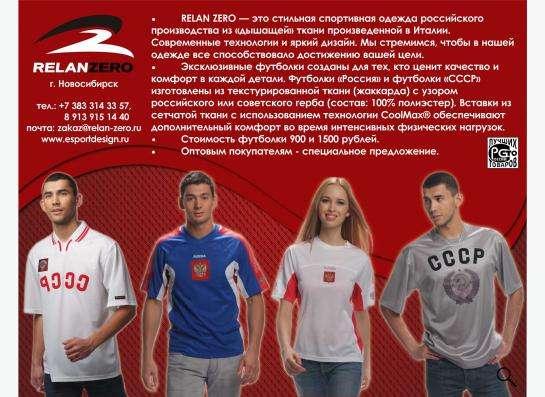 Футболки СССР и футболки Россия Relan Zero, интернет-магазин