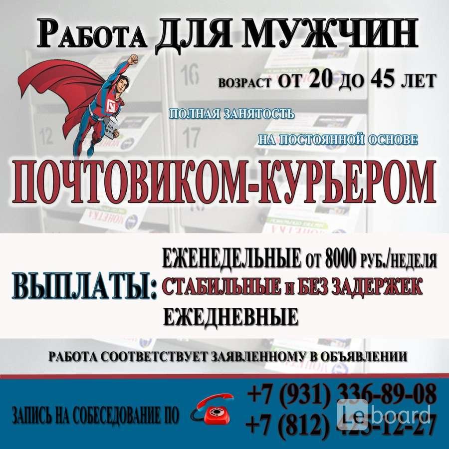 ищете работу подработка в москве с ежедневными выплатами снг Турку